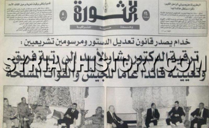 Suriye El Savra gazetesi, Haddam'ın Beşar Esat'ın başkan olması için anayasa değişikliği yaptığını haber veriyor. .jpg.png