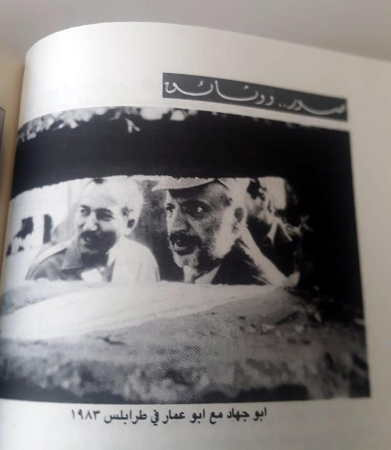Arafat ile Ebu Cihad 1973'te Lübnan Trablus şehrindeki bir mevzide.jpg