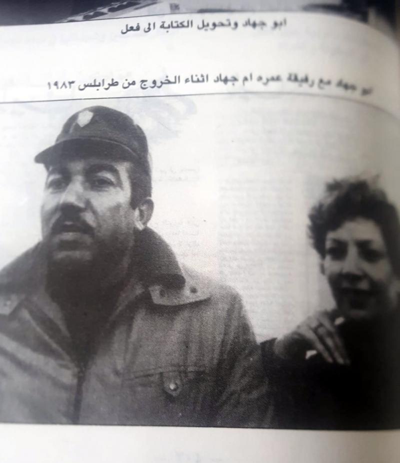 Ebu Cihad ile eşi İntisar 1973'te Trablusşam mevzilerinde.jpg