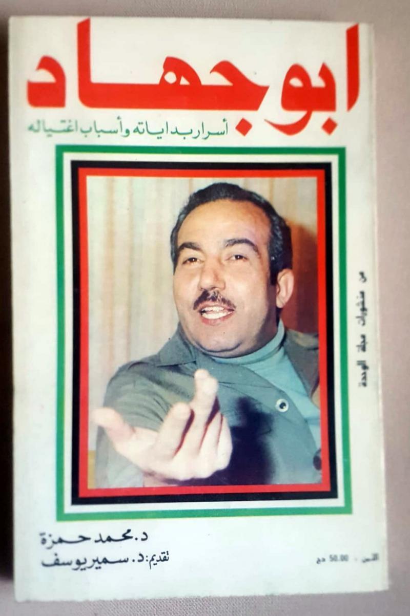 Muhmmed Hamza'nın Ebu Cihad anısına yazdığı kitap.jpg