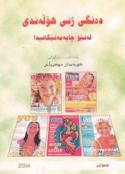 Dr. Kurdistan Mûkriyanî-Hollanda Kadınlarının Sesi isimli eseri.jpg