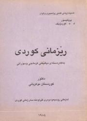 Dr. Kurdistan Mûkriyanî'nın Kürt Dilbilgisi kitabı.jpg