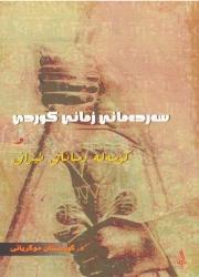 Dr. Kurdistan Mûkriyanî'nın Kürt dili üzerine bir kitabı.jpg