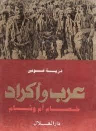 Düriye Awn'nin Araplar ve Kürtler kitabının kapağı..jpg