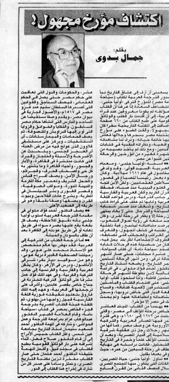 Evliya Çelebi Seyahatnamesini Arapçaya çeviren M. A. Awni'yi öven Arapça köşe yazısı.JPG