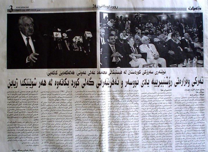 M. Ali Awni anısına Erbil'dedüzenlenen bir etkinlik.JPG