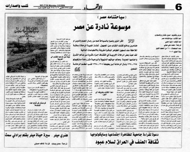 Evliya Çelebi'nin Seyahatname kitabının Arapça çevirisine övgü. .JPG