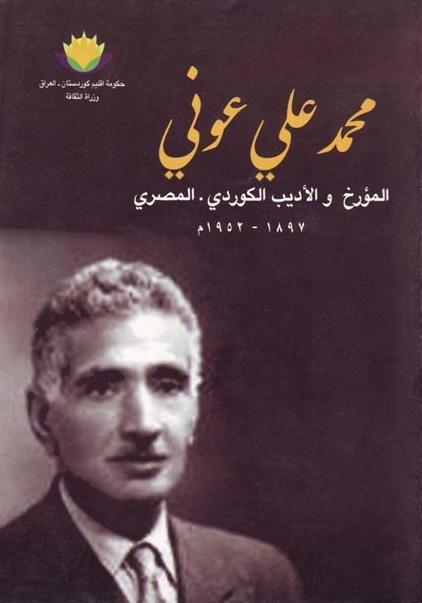 M. Ali Avni-Kürt Tarihçi ve Edebiyatçı başlıklı Arapça biyografi kitabı-Irak Kürdistan Hükümeti Kültür Bakanlığı yayını .jpg