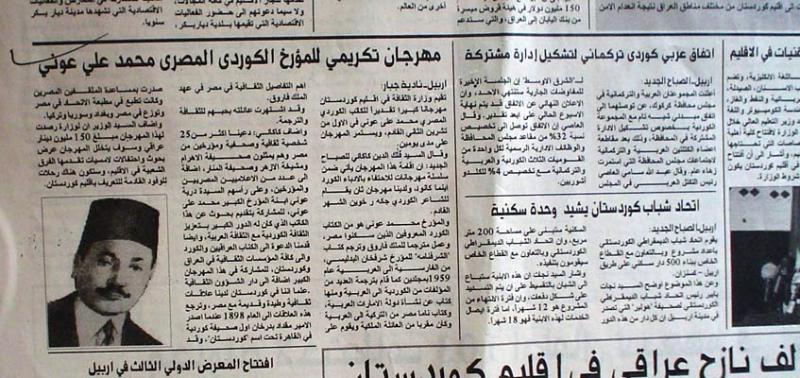 M. Ali Awni'nin şerefine gerçekleşen bir kültür etkinliği  haberi-Erbil Arapça-Kurdpedia.JPG