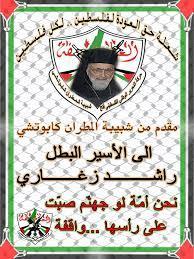Cappuci'nin İsrail Zindanında Tutukluluk günlerinde dayanışma amaçlı bir poster.jpg