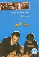 Orhan Kemal'in Baba Evi isimli kitabı Lübnan'da yayınlanmıştı..jpg