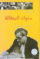 Orhan Kemal'ın Lübnan'da yayınlanan Avare Yıllar kitabı .jpg