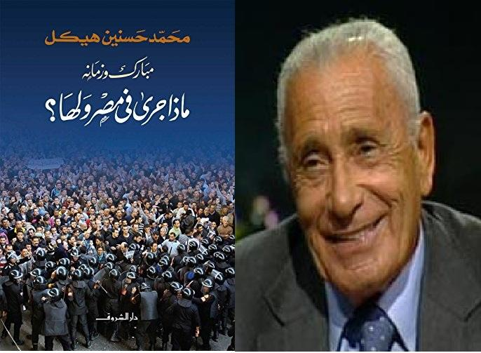 Gazeteci Heykel'in Mübarek hakkında yazdığı kitabın reklam afişi..jpg