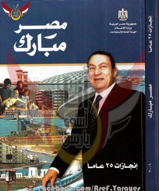 Mısır'ı kendisinden ibaret sayan Mübarek'in temsili afişi.jpg