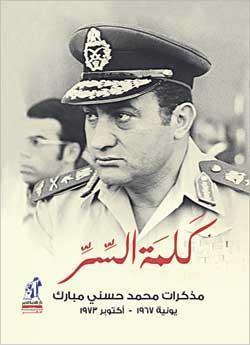 Mübarek'in anılarını içeren kitabının kapağı.jpg
