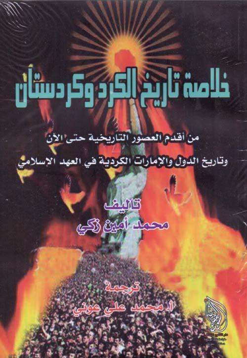 M. E. Zeki Beg'in ilk kitabının Arapça çevirisinin kapağı.jpg