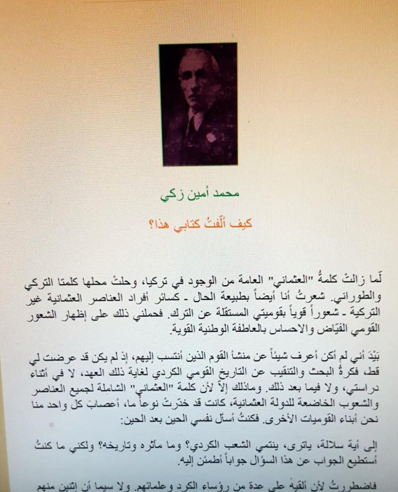 M. Emin Zeki Beg'in nasıl tarih yazarı olduğuna dair kendi kaleminden Arapça makale....jpg