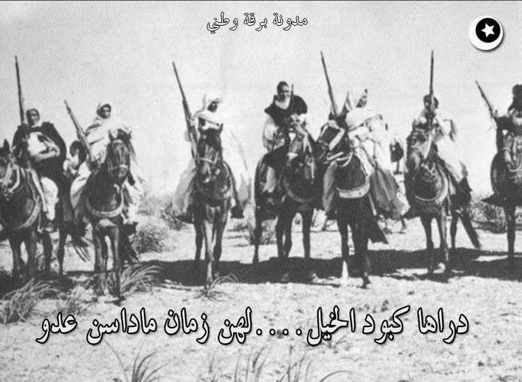 Omar Muhtar'ın namlı atlı direnişçileri.jpg