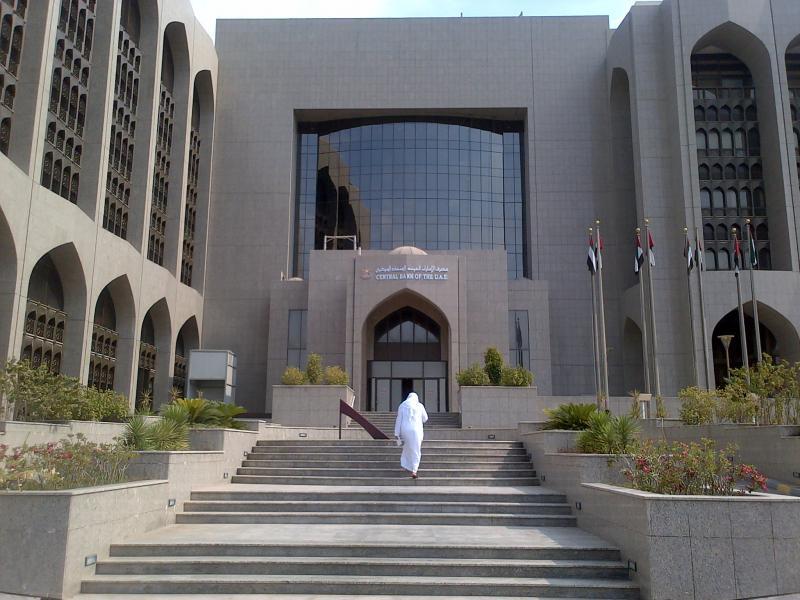 Birleşik Arap Emirlikleri Merkez Bankası Wikipedia