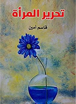 Kasım Emin-Kadının Kurtuluşu.jpg