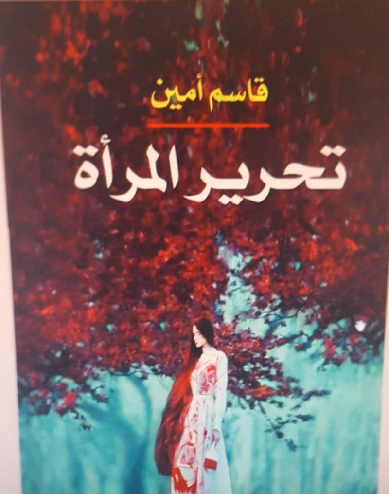 Kasım Emin'in 'Kadının Kurtuluşu' kitabı.jpg