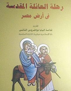 Kutsal yolculuk hakkında yazılmış bir kitap kapağı, Kıpti Cemaati Papası tarafından önsözü yazılmış.jpg