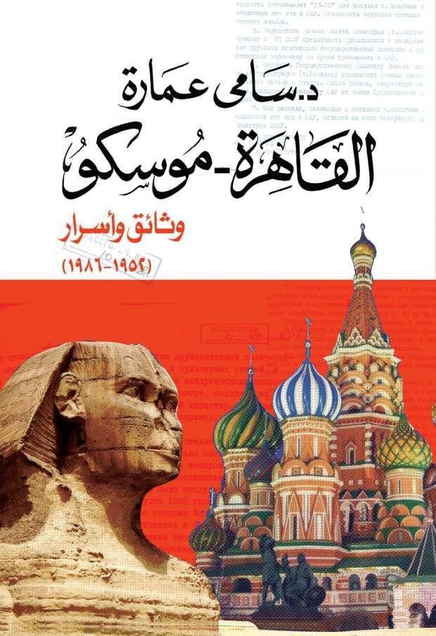 Sami Ammara'nın ilgili kitabın kapağı.jpg