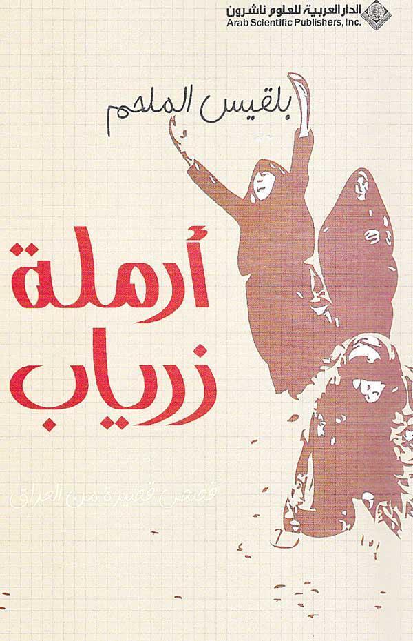 Ziryab'ın dul eşini temsil eden bir oyun-Kuveyt El Ceride gazetesijpg.jpg