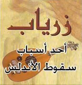 Ziryab'ın Endülüs devletinin yıkılma nedeni biri sayan kitap kapağı .jpg
