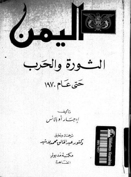 Edgar Oblance'ın Yemen'de  1962-1979 yılları arasında darbe ve iç savaşı anlatan İngilizce kitabının Arapça çevirisi-001.jpg