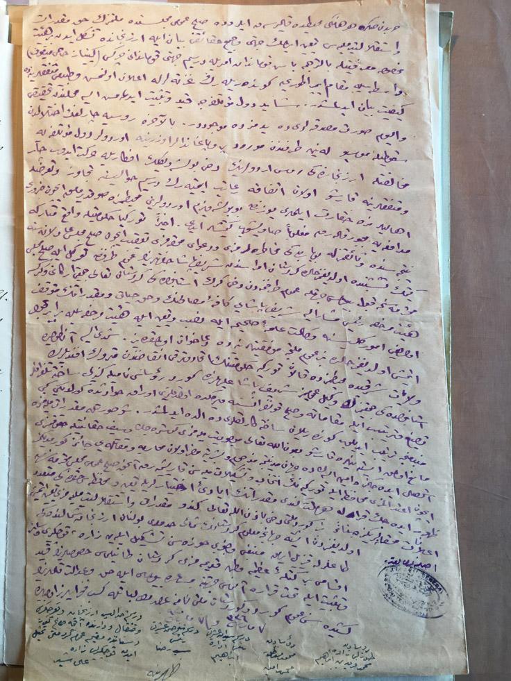 1920'de Seyit Rıza'nın Sevr Komitesi'ne gönderdiği Osmanlıca mektup .jpg