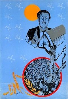 Canbulat'ın hayatını özetleyen afiş- Doğa, bugday başağı, köklü ağaç ve kitap.jpg