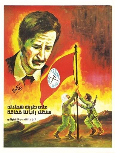 Canbulat'ın katledilişi sonrasında partisinin bastırdığı bir poster-Yolunuzdaki bayrağımız dalgalanacaktır.jpg