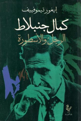 İgor Timoyiev'in yazdığı kitap kapağı- Kemal Canbulat-İnsan ve Destan .jpg