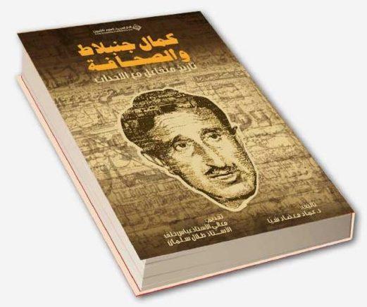 Kemal Canbulat hakkında yazılan kitap-Politika ve Medya .jpg