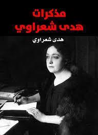 Hude Şaarawi Kitabı-Hatıralar.jpg