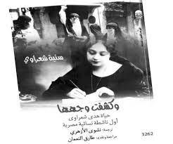 Şaarawi hakkında yazılan kitabın kapağı.jpg