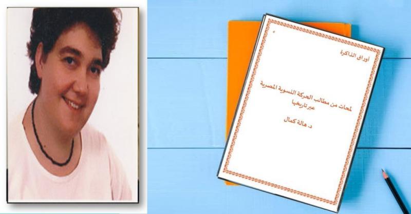 Dr. Hale Kemal, Mısır Kadın Hareketi Tarihinden Bölümler kitabını yazdı. .jpg