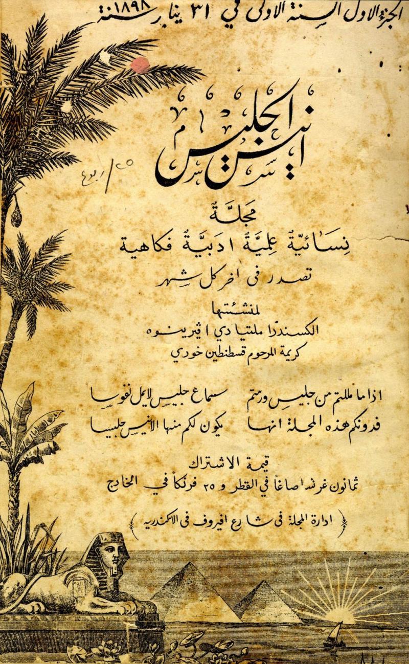 Edebiyat ve Bilim dergisi Enis El Celis-1898.jpg