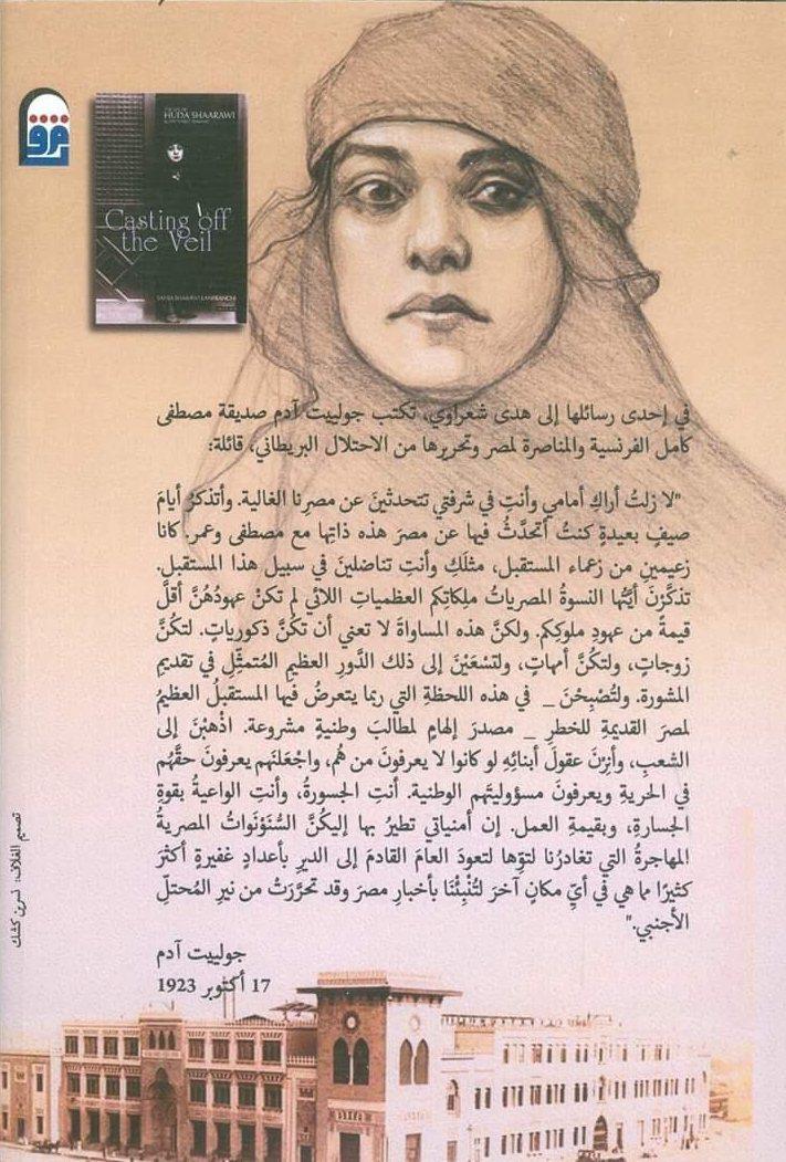 Kadınların İngiliz işgaline karşı direnişini destekleyen Fransız Juliette Adam'ın Hude Şaarawi'ye mektubu.jpg