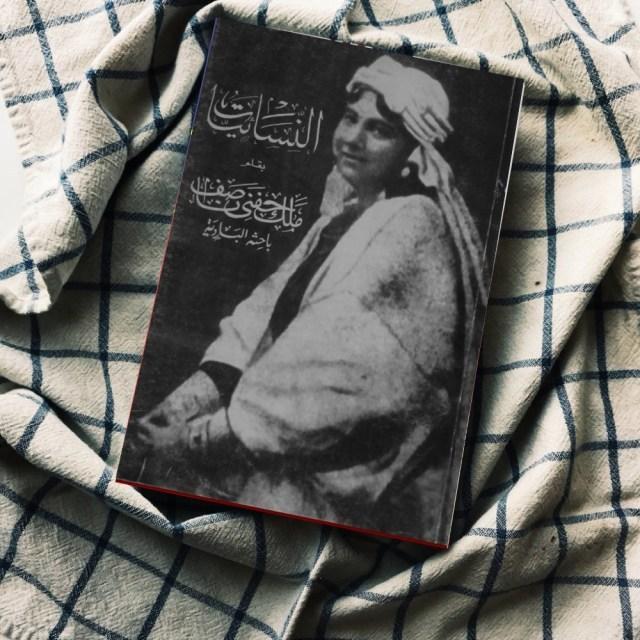 Melek Hafni Nasıf'a ait kitabın kapağı.jpg