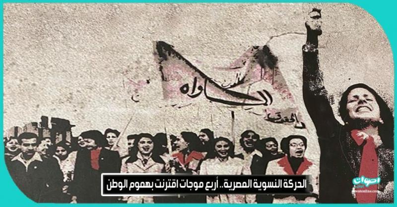Mısır Kadın Hareketi-Dört dalga halinde ve ülke meselesiyle birlikte toplumun gündemine girmiş .jpg