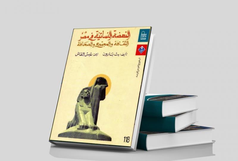 Mısır'da Kadınların Uyanışı isimli kitabın kapağı.jpg