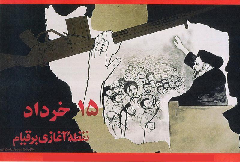 İran İslam Devrimi afişi.jpg