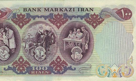 İran paralarında Şah resimleri.jpg