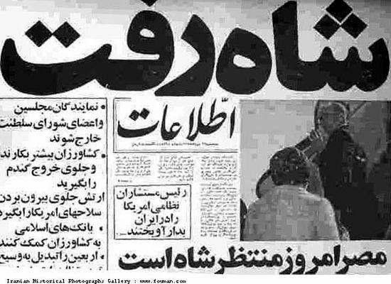 Şah'ın ülkeden çıkışına ait Farsça bir haber .jpg