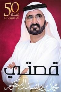BAE Başkanı Yardımcısı M. R. El Mektum kitabının kapağı.jpg