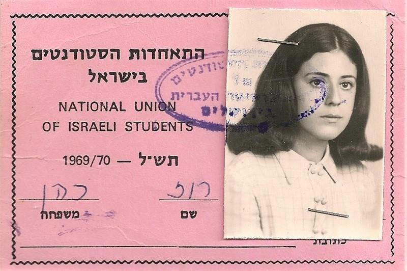 Roz Kohen'in Üniversite Öğrenci Sendikası (HaAhdut HaStudentim BeYisrael) kimliği.jpg