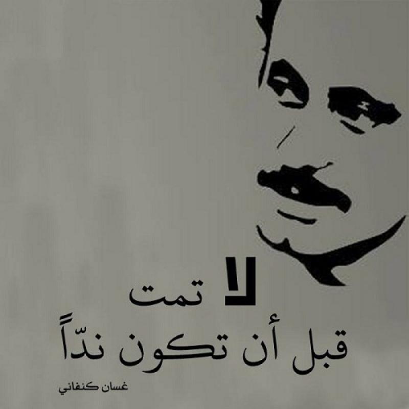 Gazeteci ve öykücü Ğessen Kenafani posterindeki slogan- Karşıt olmadan asla ölme .jpg