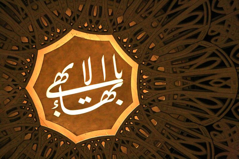 """Wilmette'deki Bahai mabedinden. İsm-i Azam olarak bilinen ve """"Ey Nurlular Nurlusunun Nuru"""" (Ya Bahau'l-Ebha] anlamına gelen Arapça hat işlemesi..jpeg"""